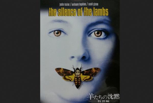 羊たちの沈黙 (映画)の画像 p1_16