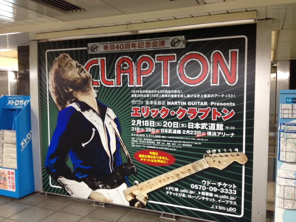 クラプトン日本公演