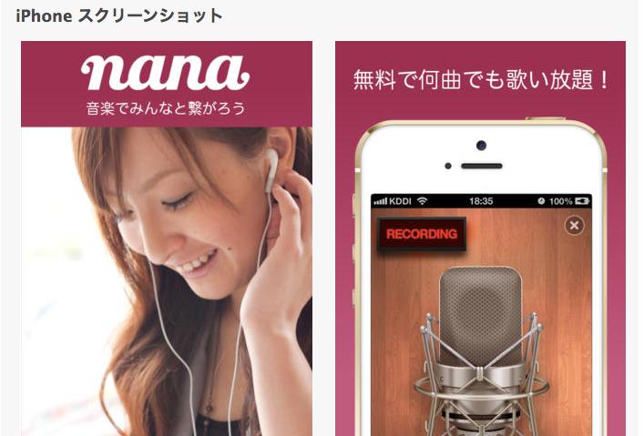 nana,島村楽器