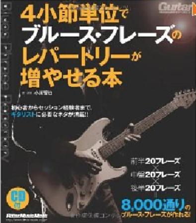 th_:Users:matsumotohisato:Desktop:ギター・マガジン 4小節単位でブルース・フレーズのレパートリーが増やせる本