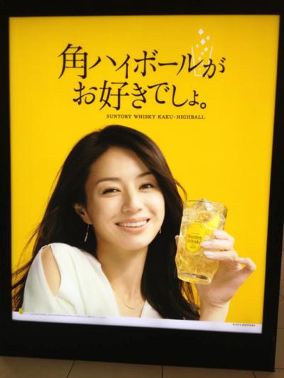 サントリー,井川遥,ポスター,画像