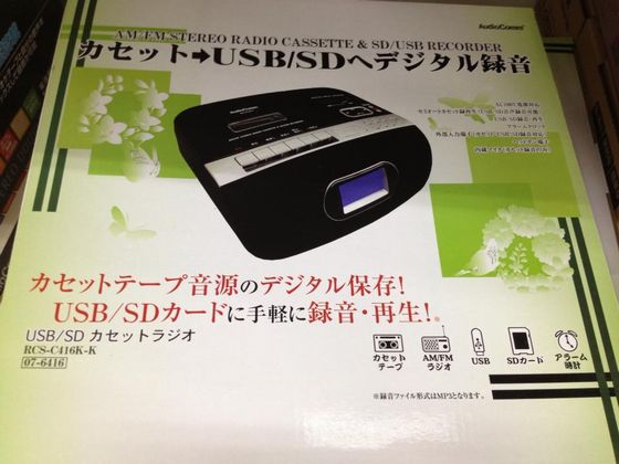 メディア(SDカード USB)