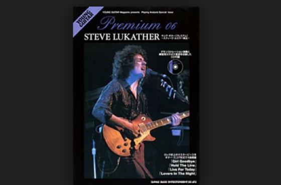 レスポールがトレードマークのデビュー間もないスティブ・ルカサーこの頃のギターが最も好きでした。
